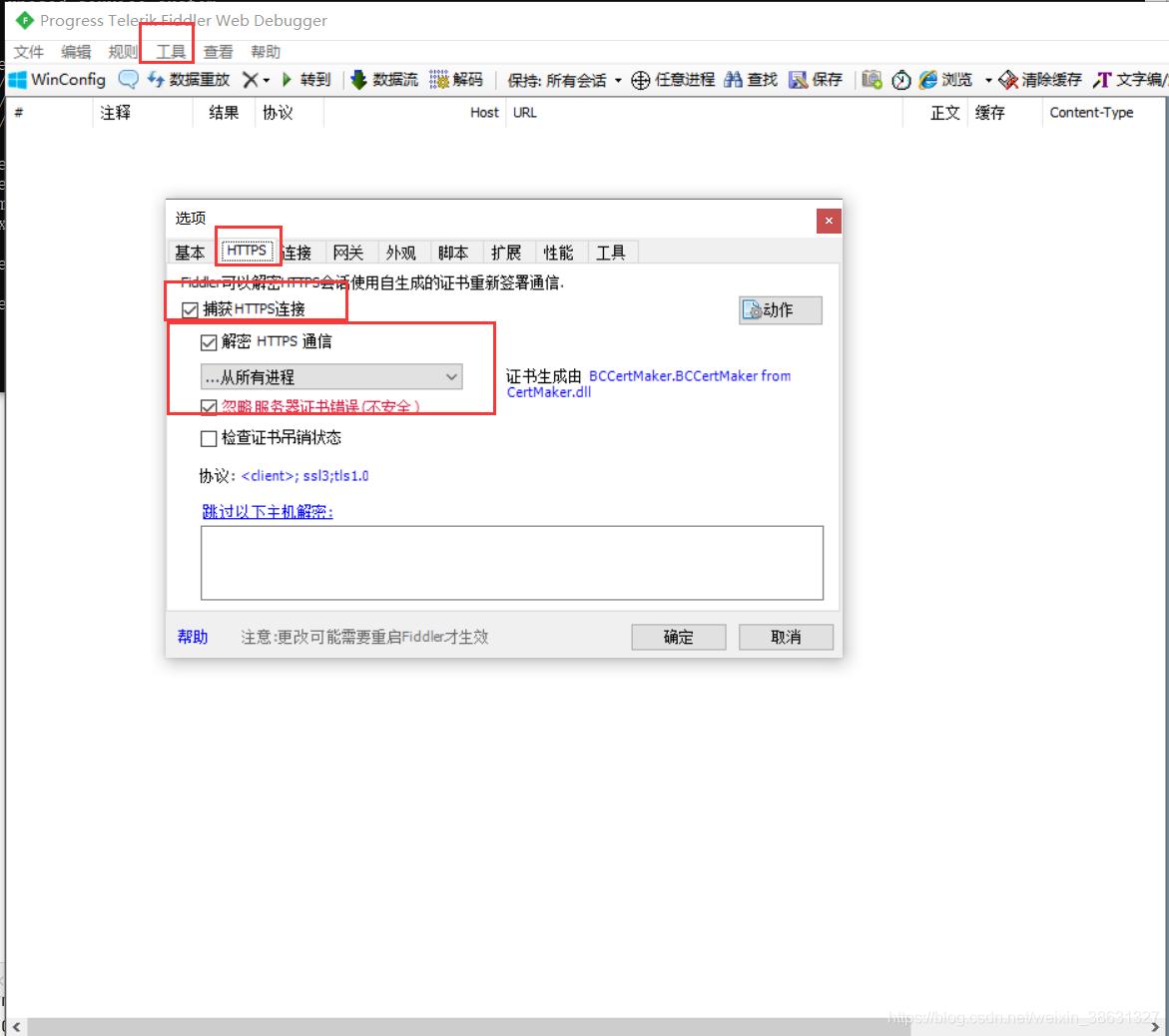 设置解密HTTPS