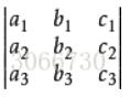 3*3行列式