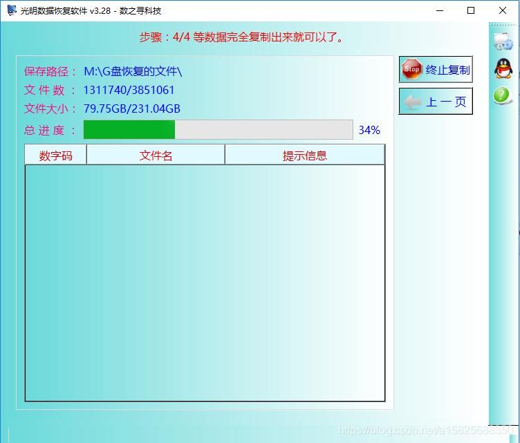 磁盘分区显示位置不可用咋修复?