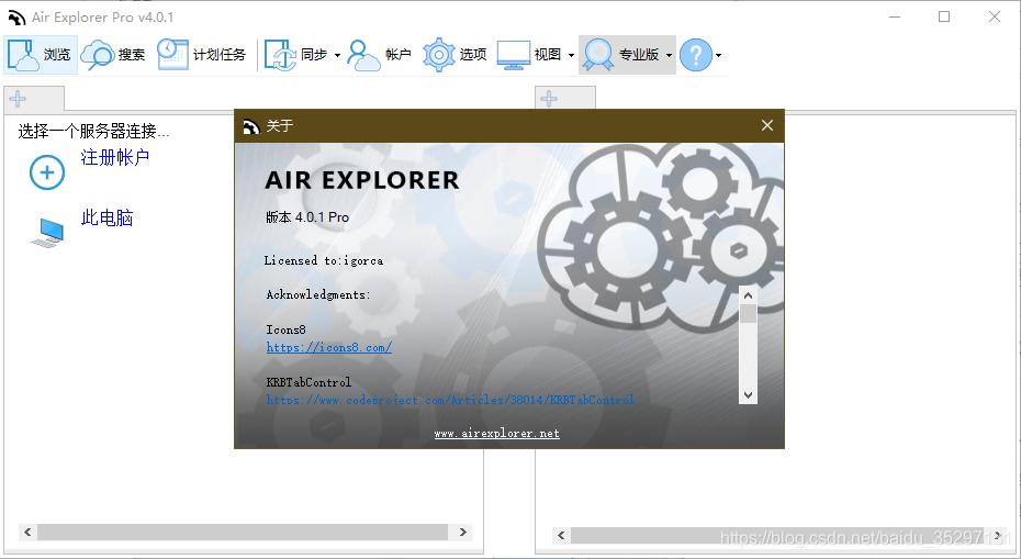 Air Explorer Pro 4.0.1