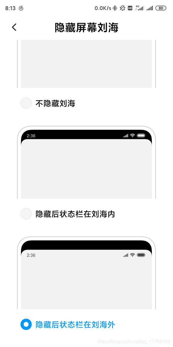 设置刘海显示页