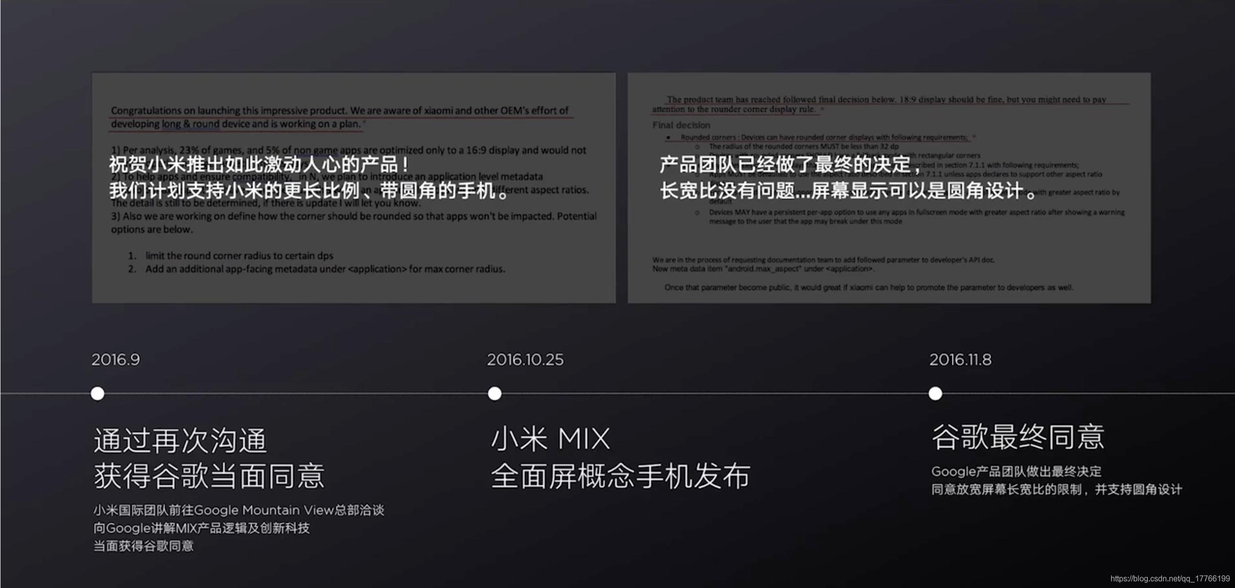 MIX 2发布会