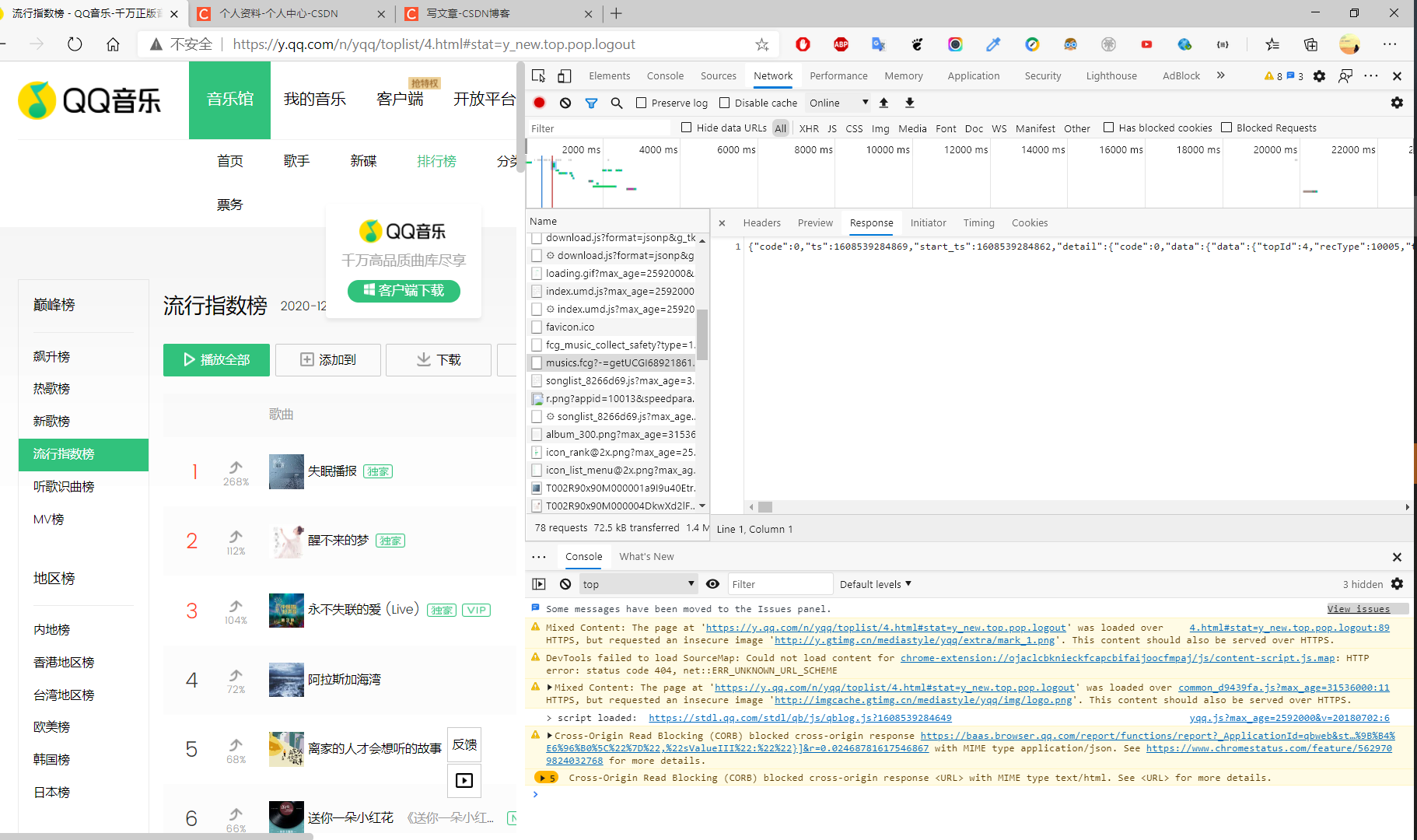 QQ音乐API分析之加密参数分析(sign计算)