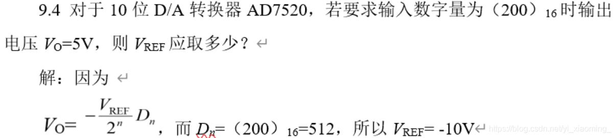 9.4 对于10位D/A转换器AD7520,若要求输入数字量为(200)16时输出电压VO=5V,则VREF应取多少?
