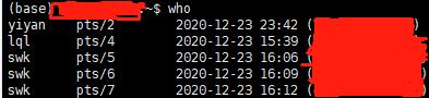 当前登录用户列表