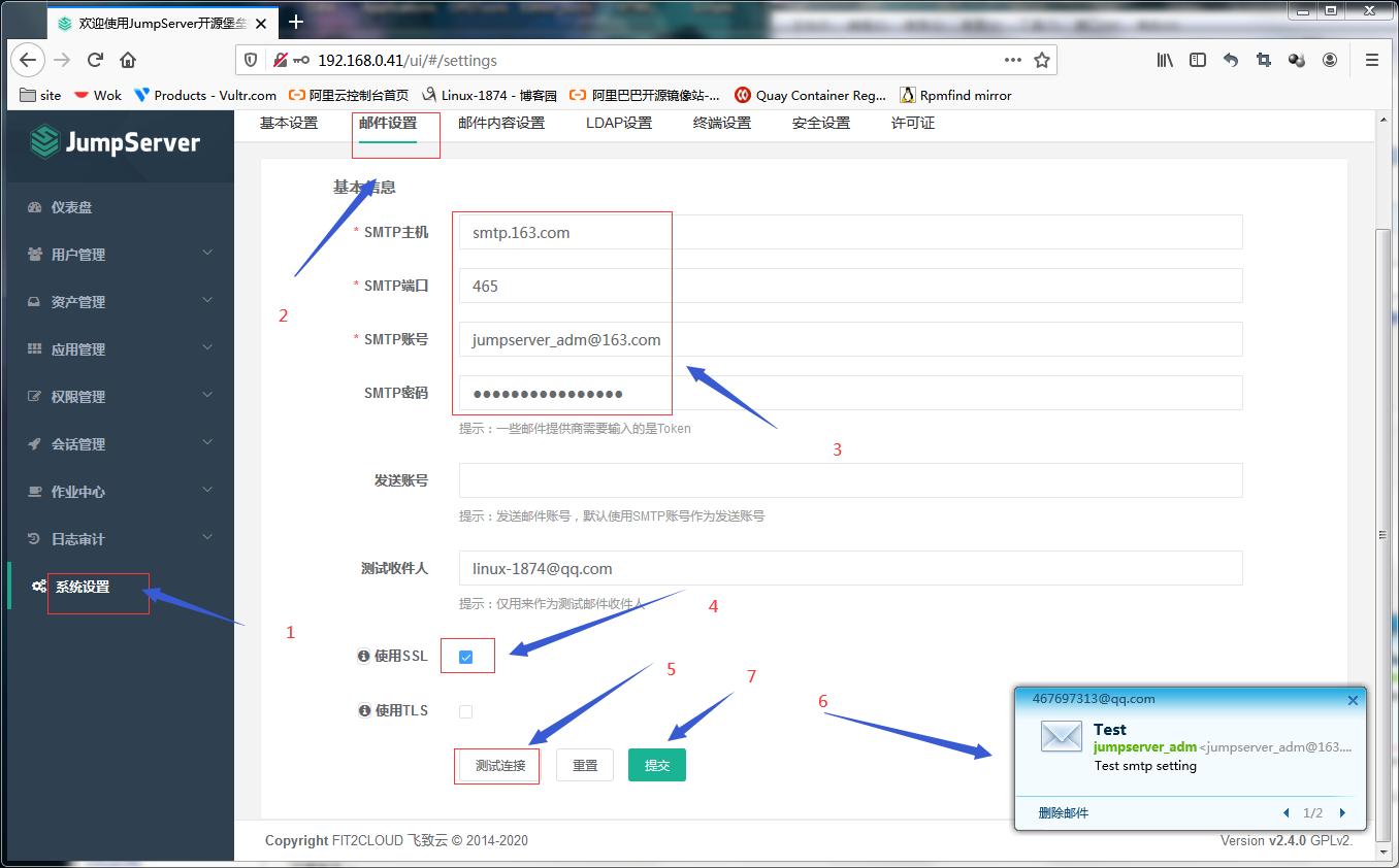 JumpServer部署使用插图(10)