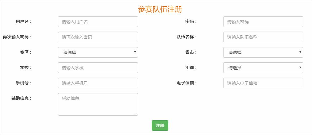 ▲ 图3 填写注册信息