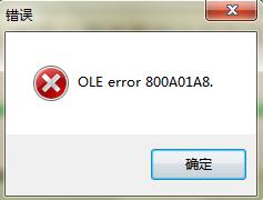插入文献出现 OLE error 800A01A8错