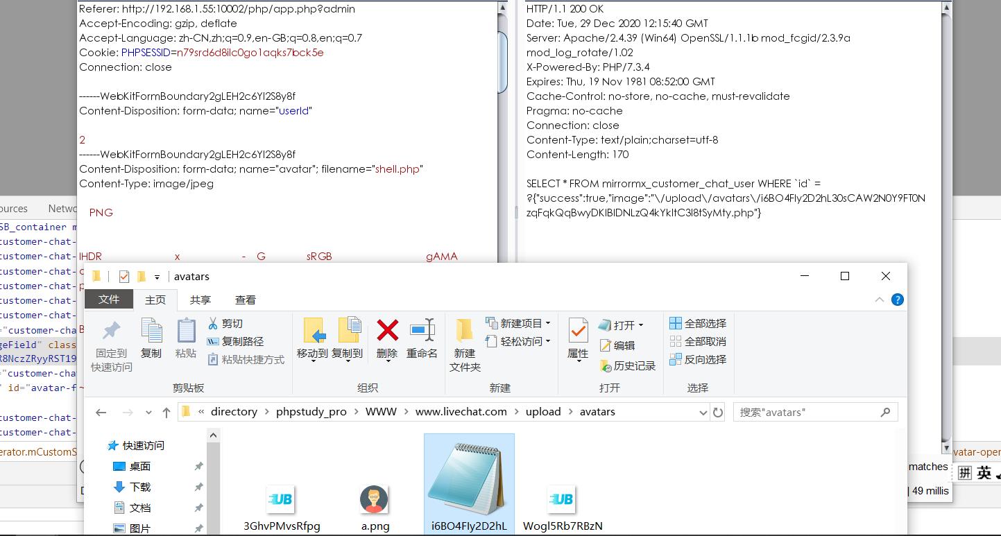livechat代码审计