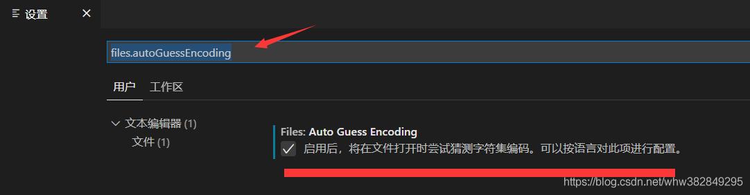 勾选files.autoGuessEncoding参数