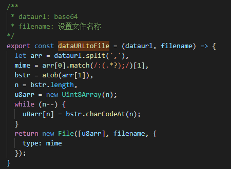 base64转file文件格式 vue中将base64转file文件格式