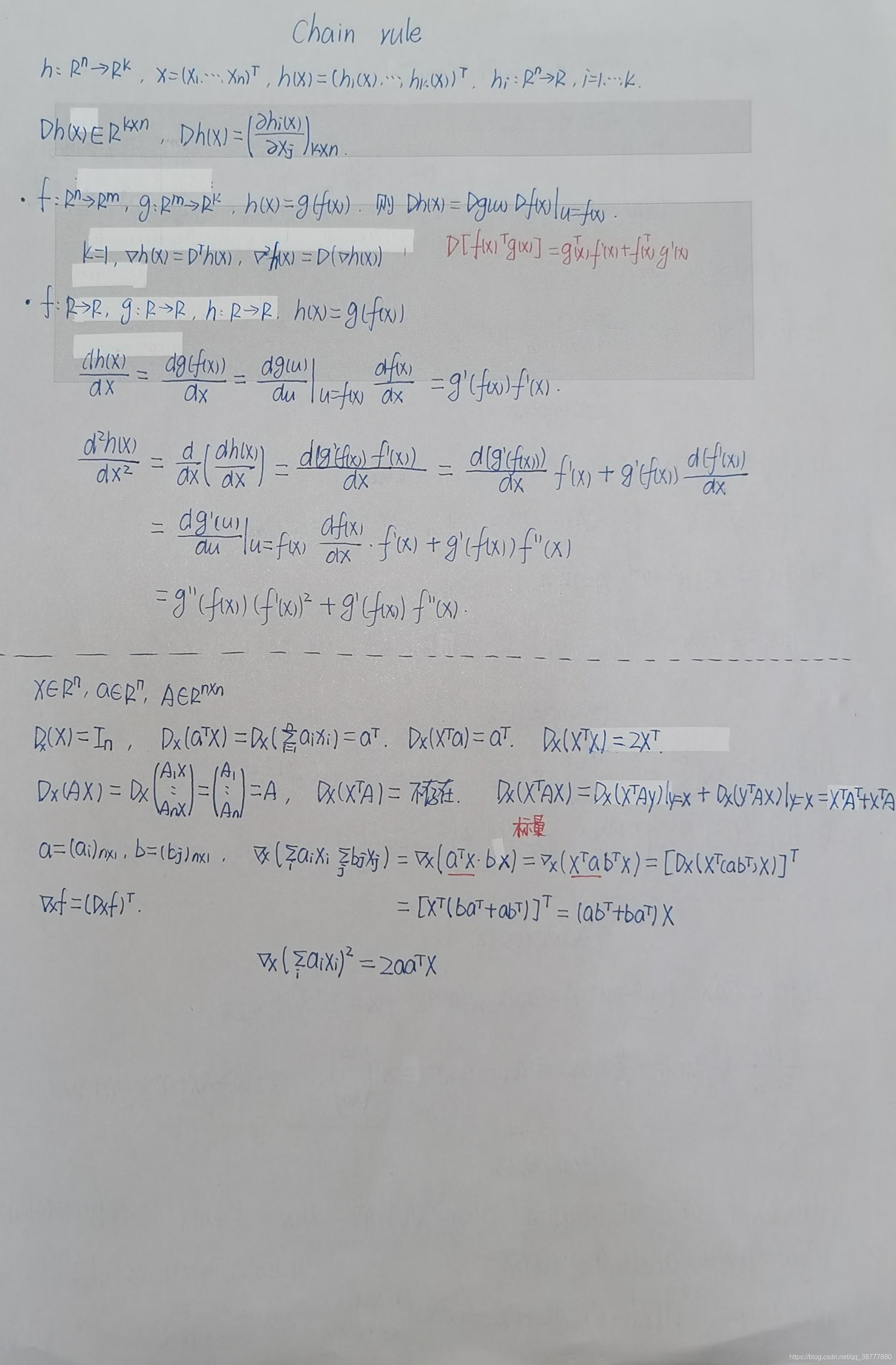 函数对变量向量求偏导2
