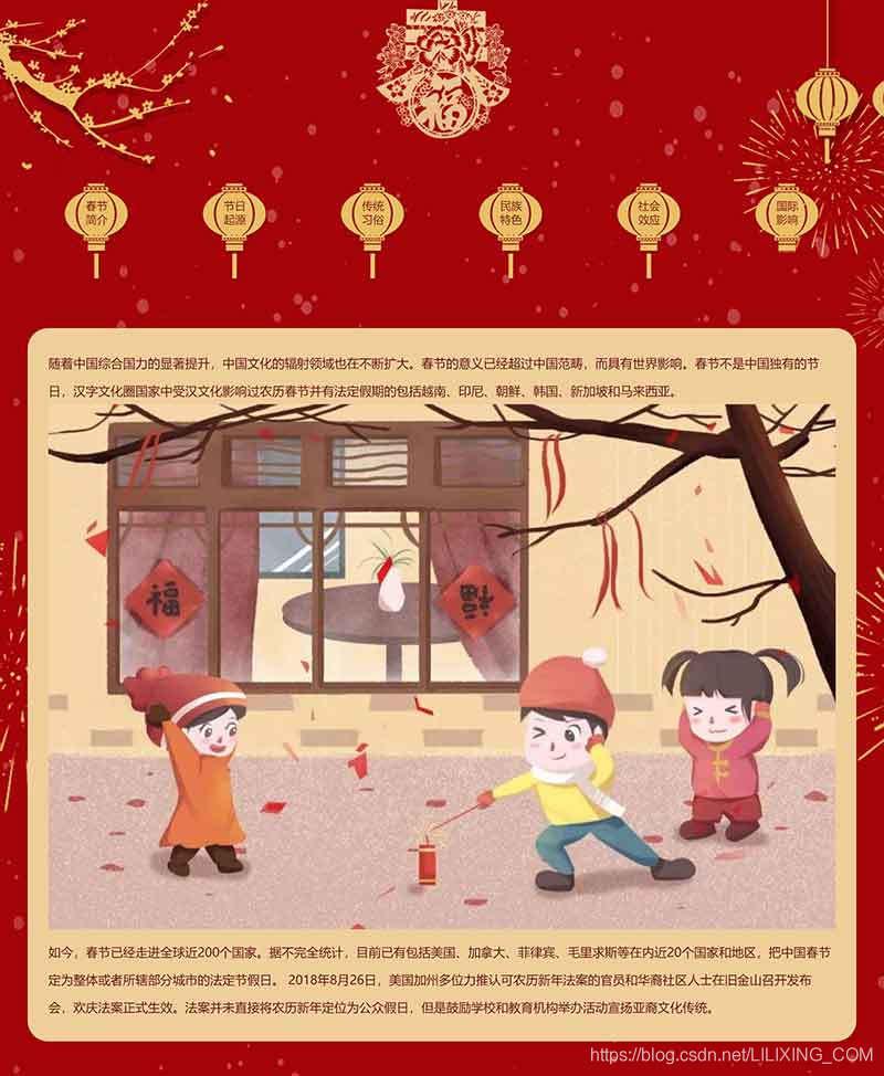 春节网页设计