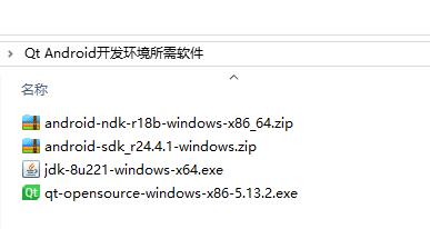 Windows下基于Qt开发Android应用