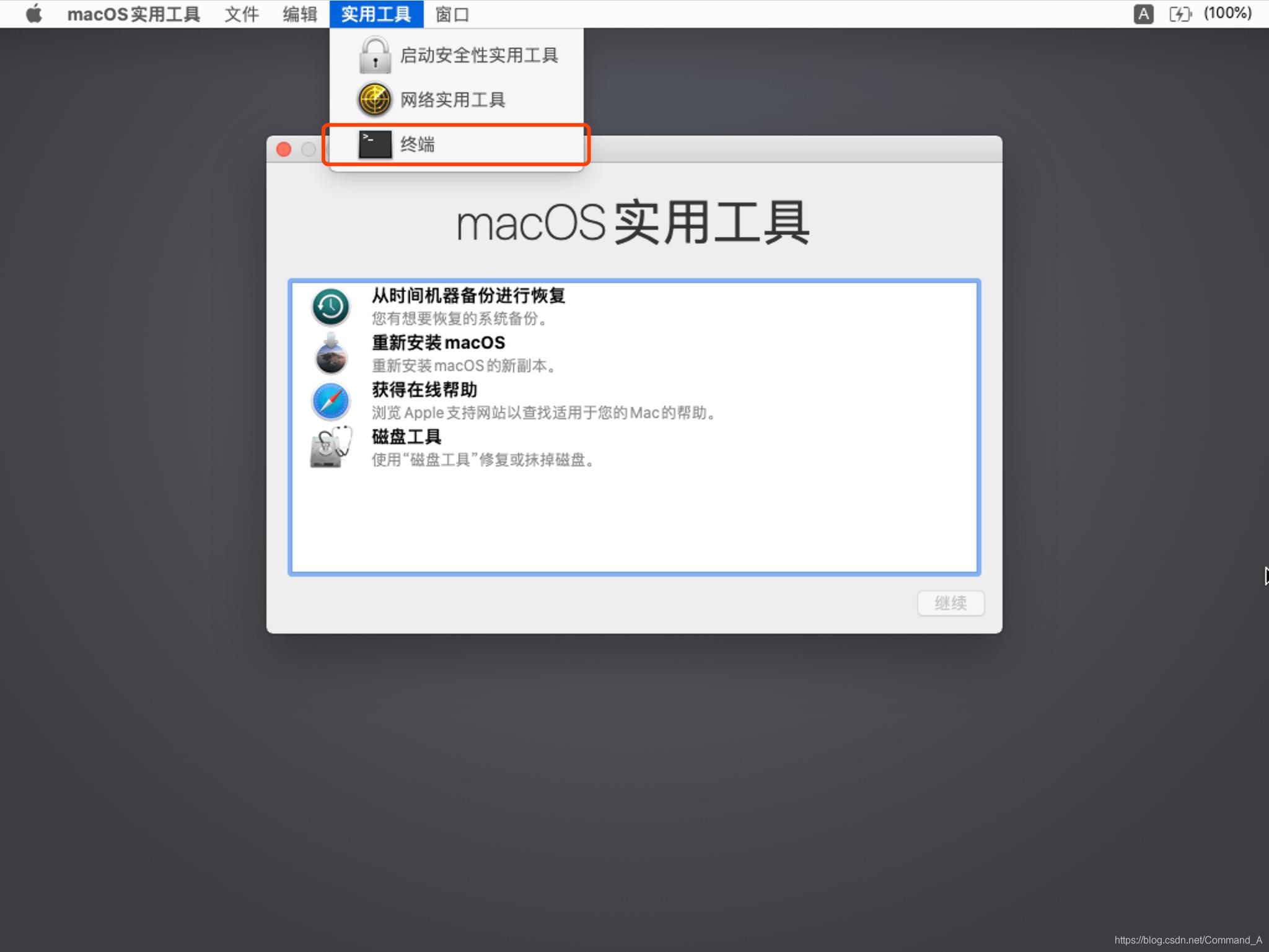 macOS关闭和开启SIP