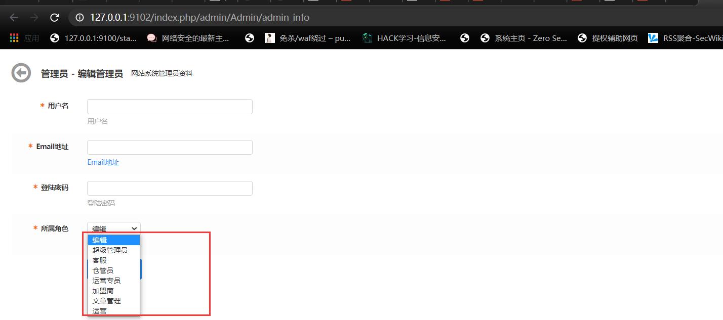 tpshop3.0后台用户的权限问题