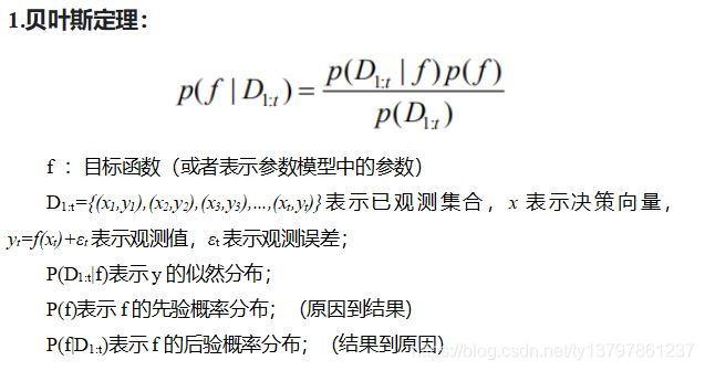 贝叶斯定理