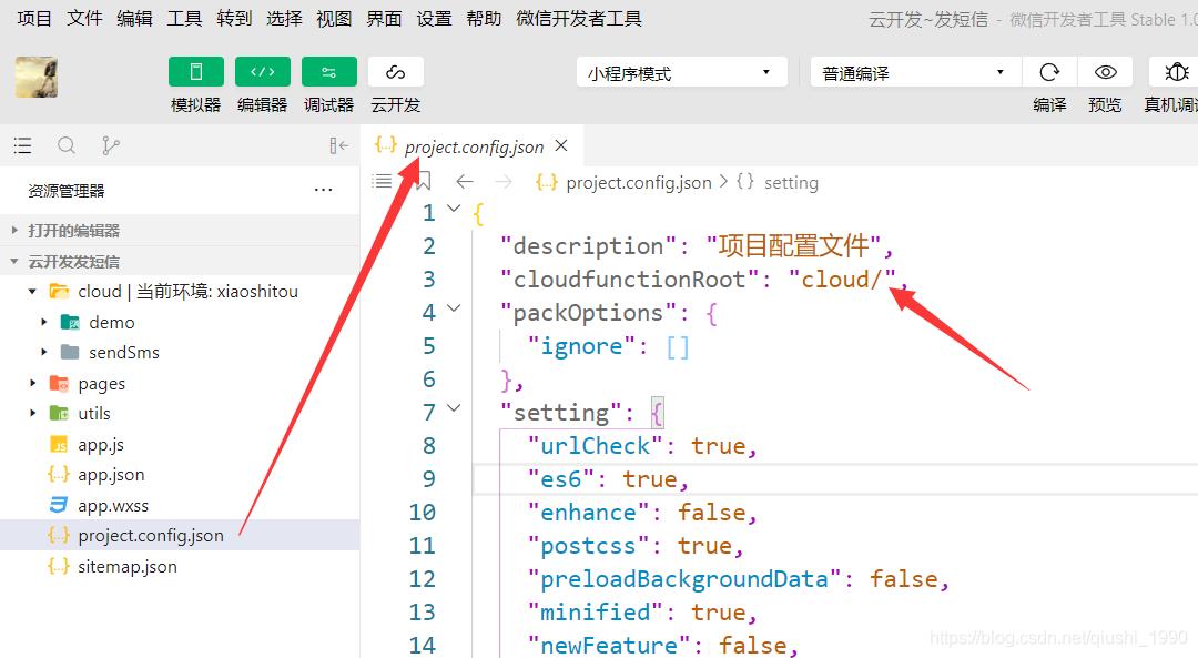 1分钟实现小程序发短信功能,借助云开发10行代码实现短信验证码登录小程序
