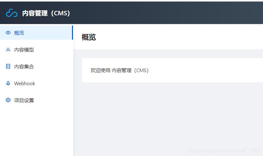 10分钟快速搭建小程序管理后台,借助云开发CMS搭建可视化的数据管理网页平台