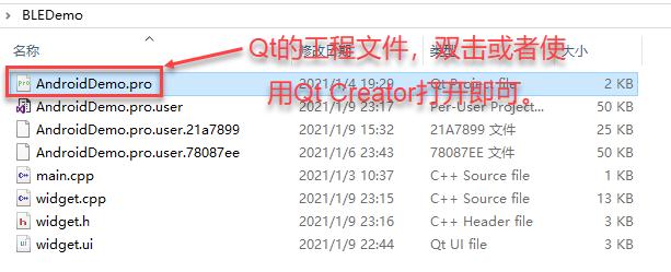 Qt编程实例:基于Android的BLE通信软件