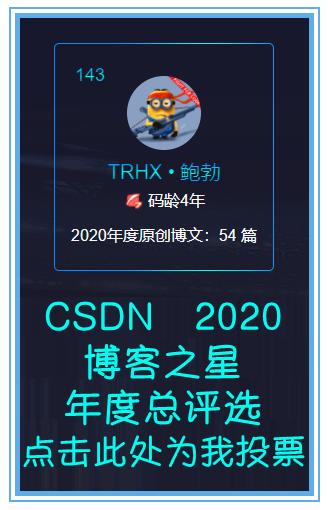 CSDN2020博客之星