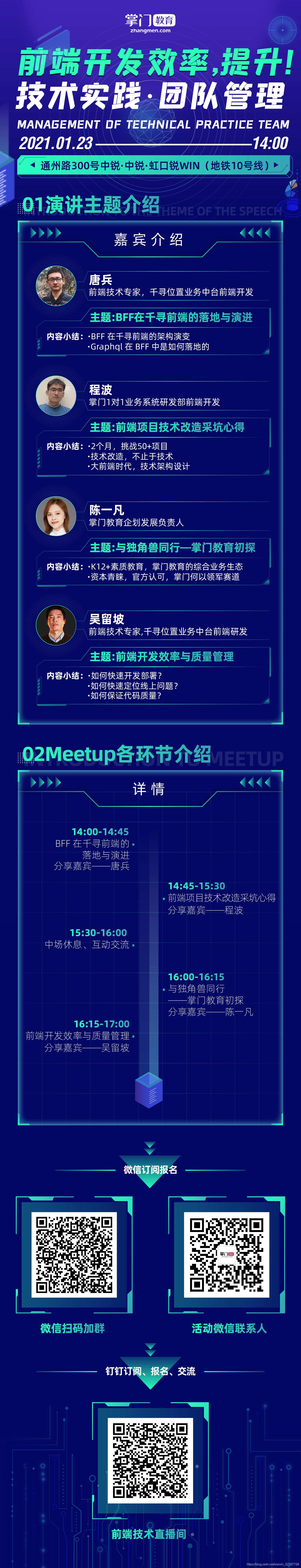 meetup邀请海报