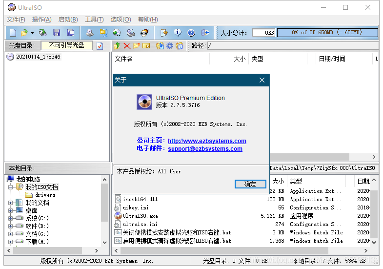软碟通UltraISO Premium Edition_v9.7.5.3716