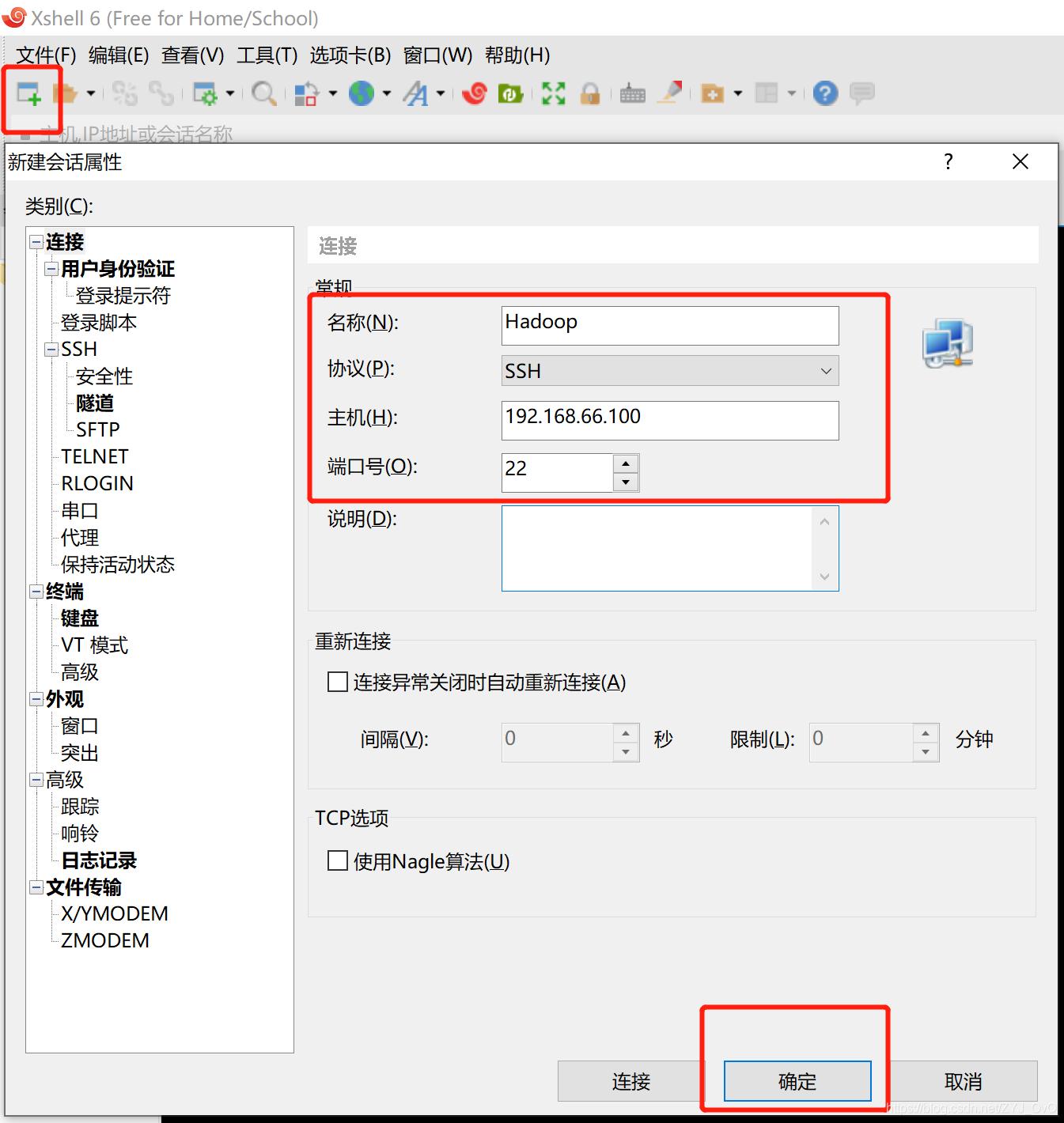 [外链图片转存失败,源站可能有防盗链机制,建议将图片保存下来直接上传(img-2zuhLuqS-1610654132947)(C:\Users\Mac\Desktop\大数据技能\xshell连接.png)]