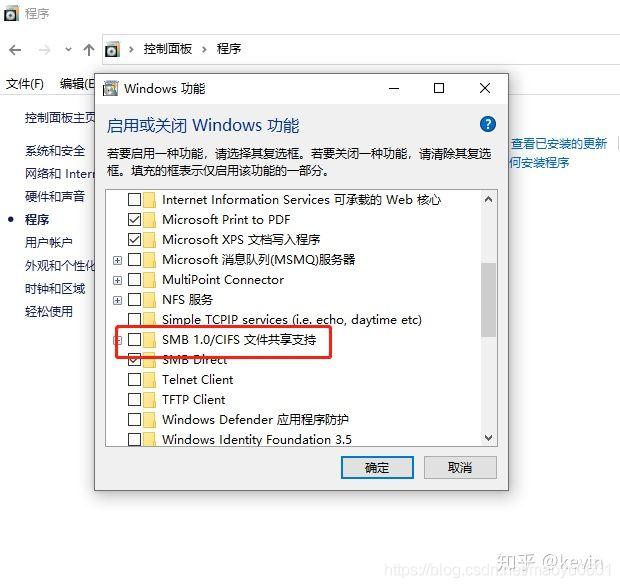 在弹窗的窗口中找到 SMB1.0/CIFS文件共享支持,把前面的框勾选上后点确定就可以了