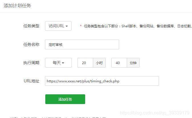 织梦网站定时审核插件