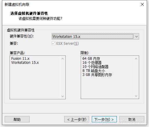 新建虚拟机3