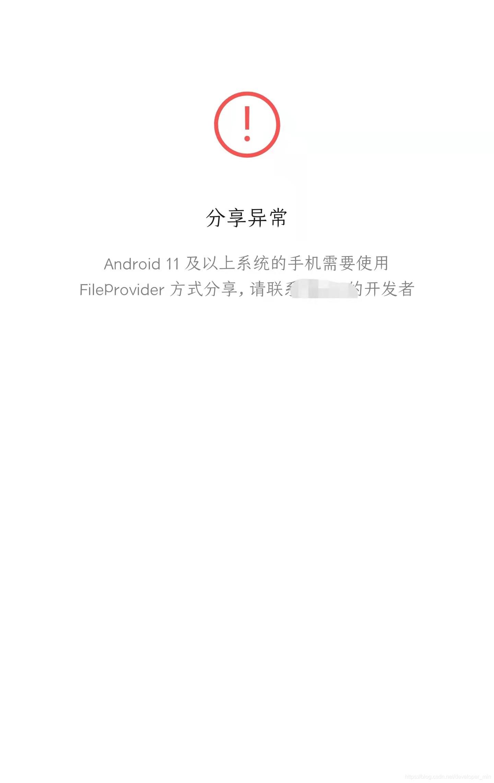 微信朋友圈分享失败