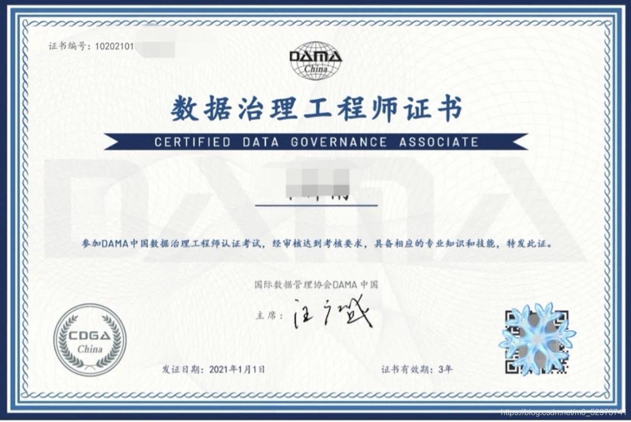 数据治理工程师(CDGA)证书样式