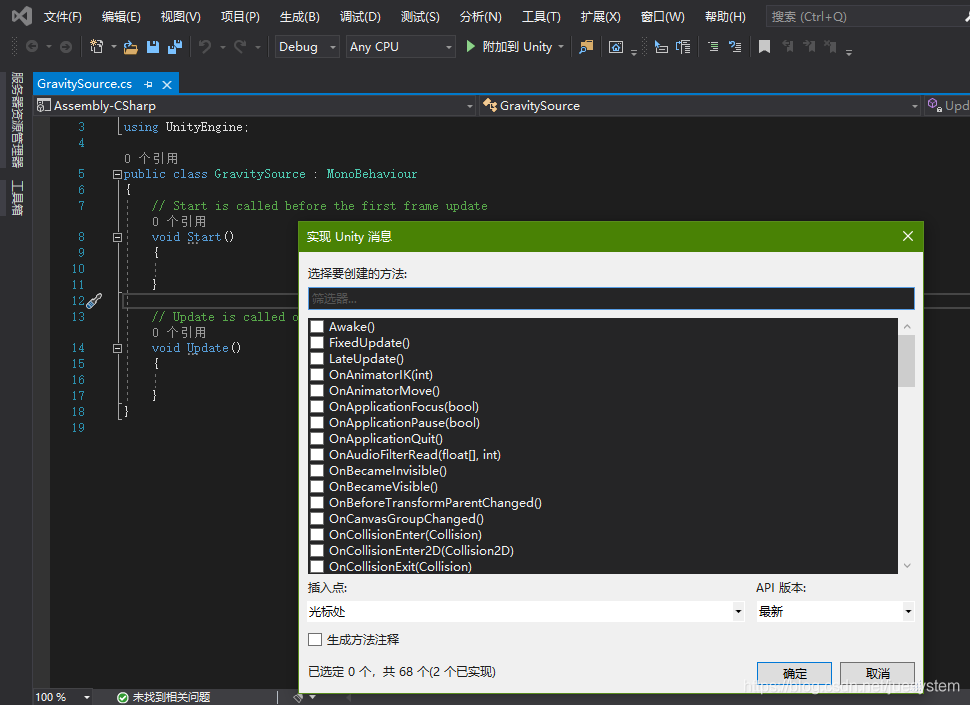 Visual Studio 2019中不能使用Ctrl+Shift+M调出实现Unity消息窗口005