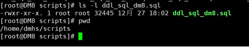 执行dmhs安装目录下的脚本
