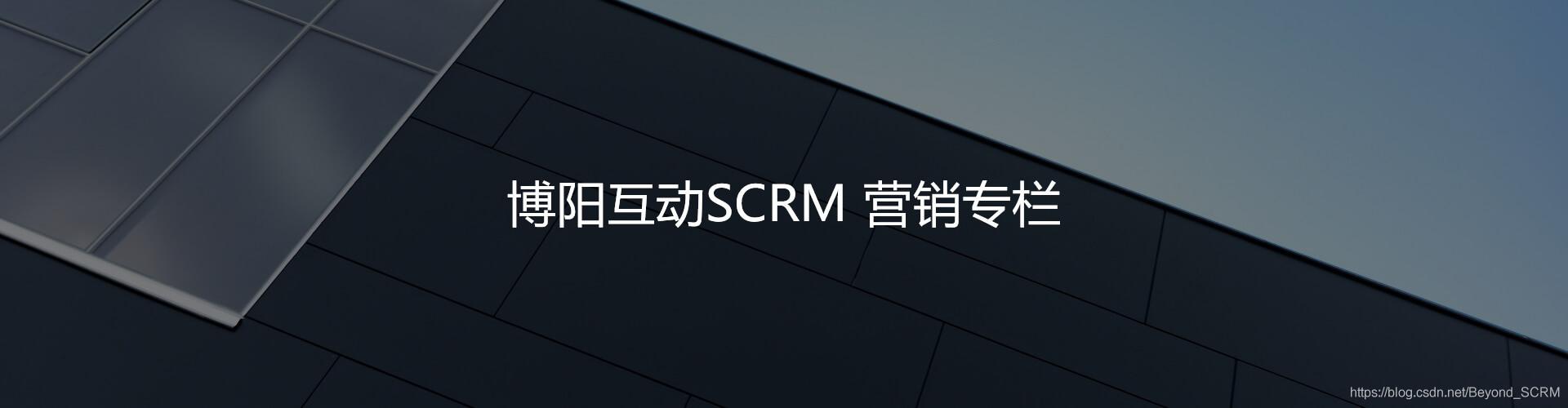 《SCRM会员营销管理软件哪家比较好?怎么选择SCRM会员营销系统?》