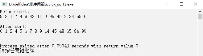 devc++运行结果