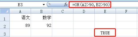 OR函数示例