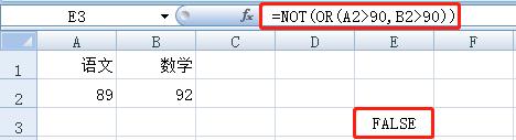 NOT函数示例