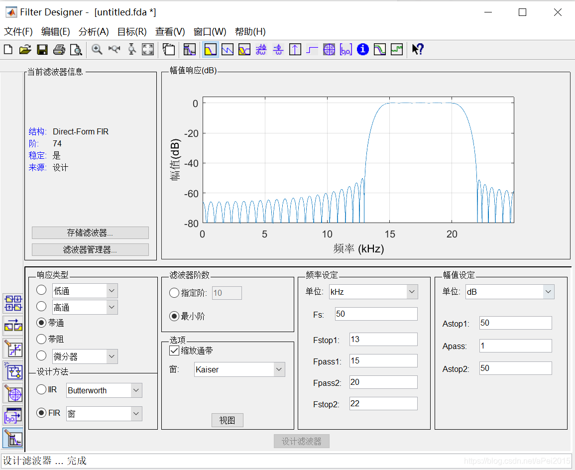 利用filterDesigner设计滤波器