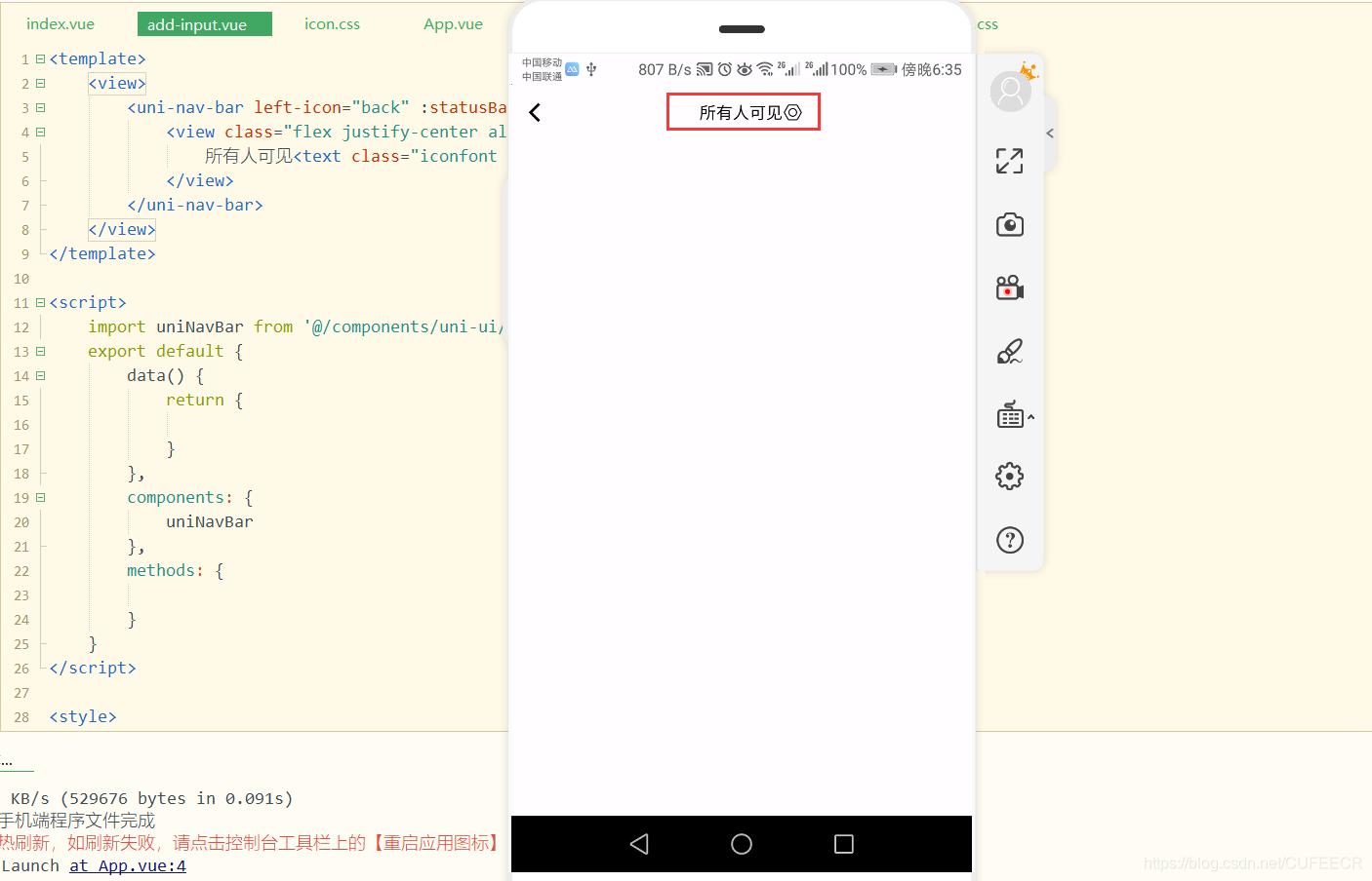 uniapp social app post develop self navigation complete