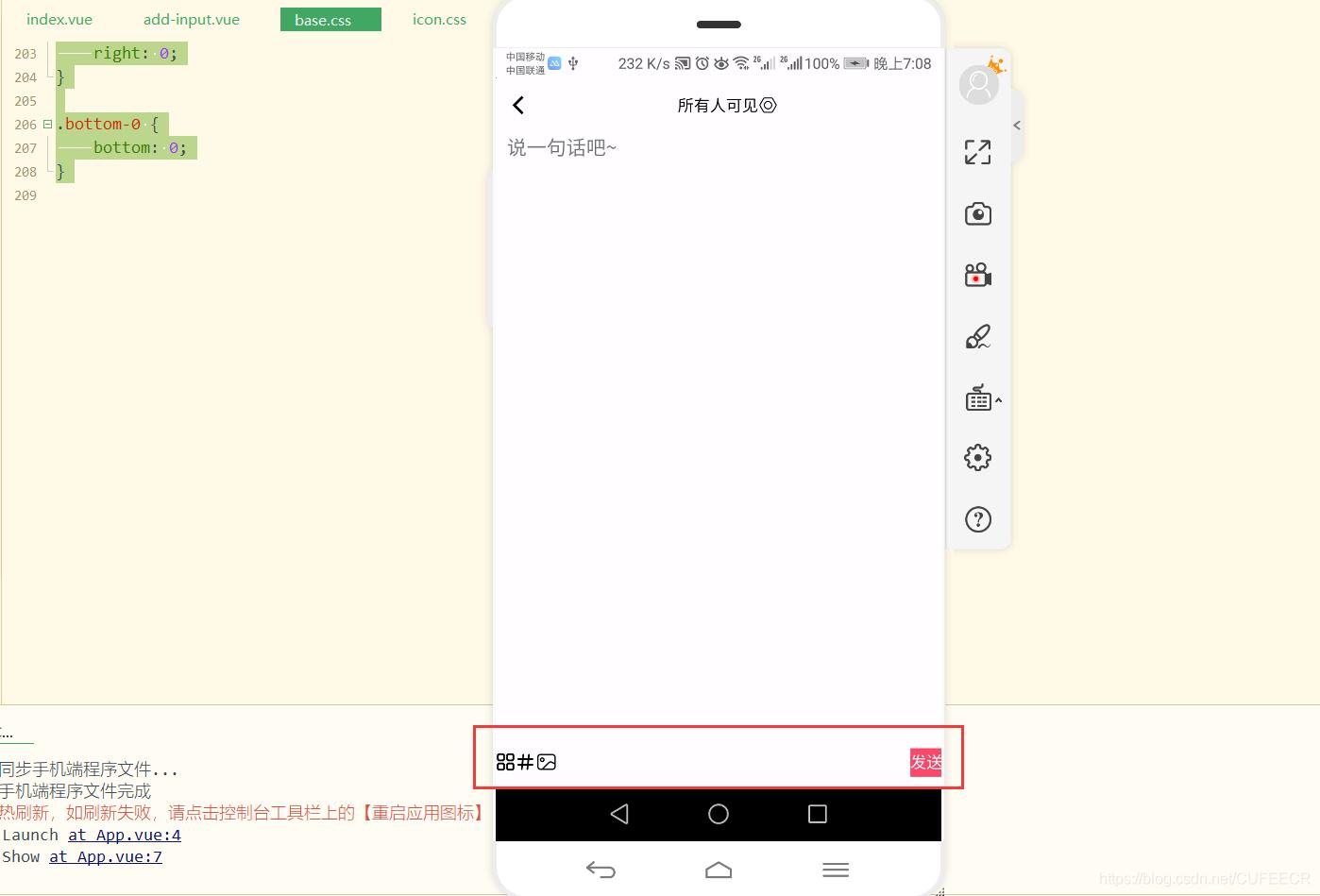 uniapp social app post develop bottom first