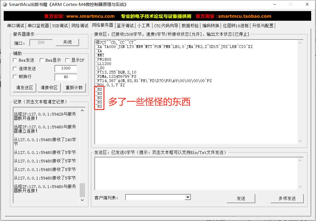TCP助手模拟打印机作为服务器