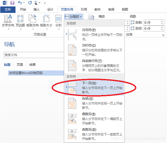 插入分节符的分页
