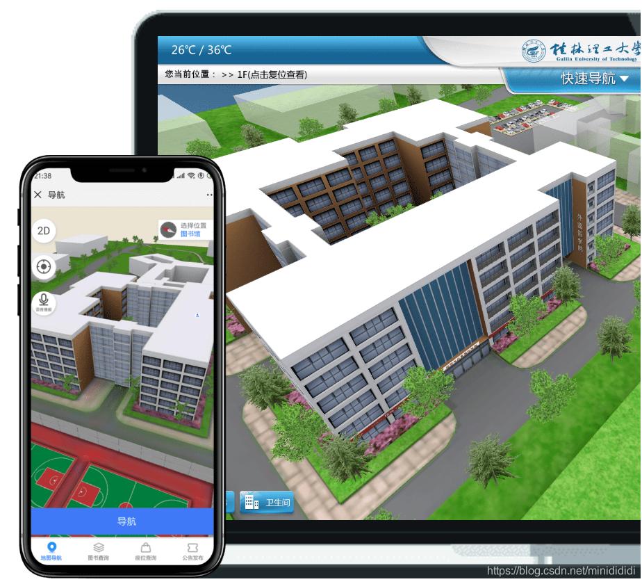 图书馆3D导航导览系统=3D地图+室内导航+图书导览