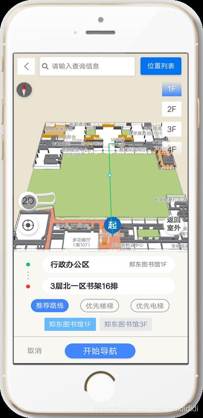 手机定位导航页面