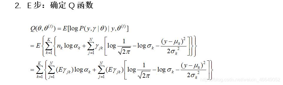 7. EM算法