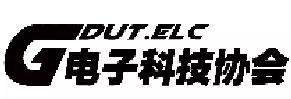 广东工业大学电子科技协会