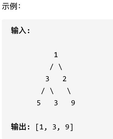 515.在每个树行中找最大值